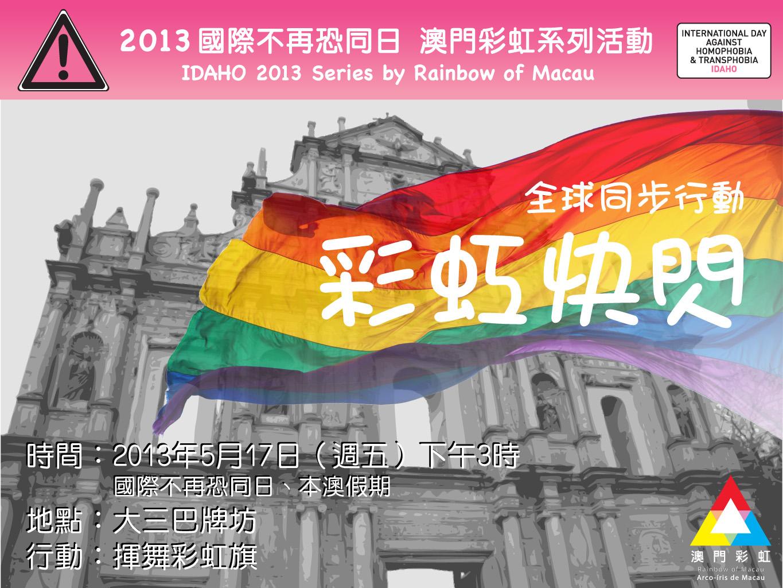 Rainbow Flashmob in Macau – IDAHO 2013