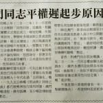 08 November 2013 - Movement Started Late in Macau - Web
