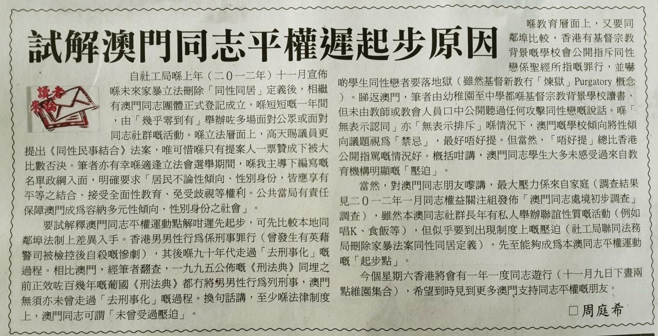 (中文) 試解澳門同志平權遲起步原因