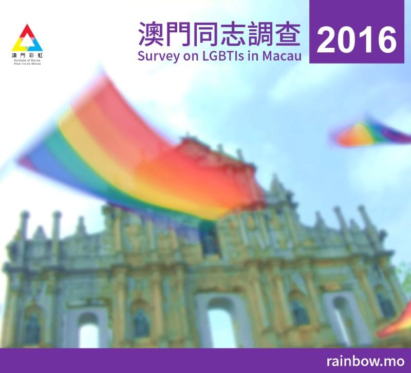 2016 Macau LGBTI Survey - Poster